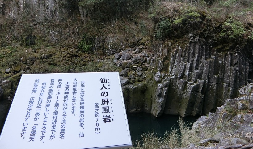 takachiho-valley