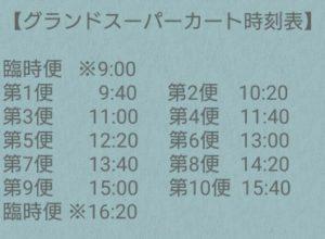 takachiho-railway-time-table