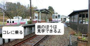 takachiho-railway