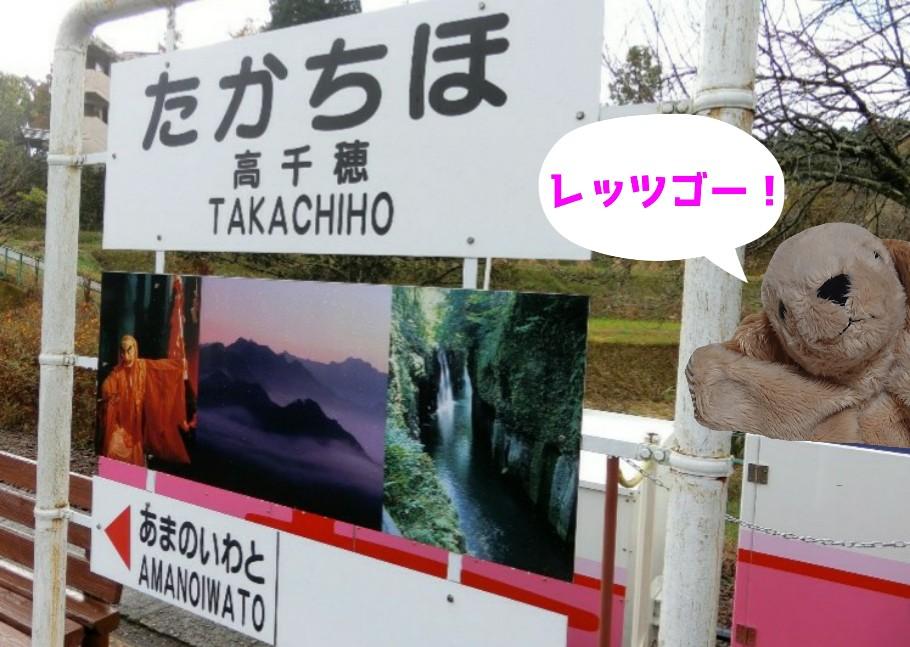 takachiho-railway-vehicle