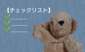 hokkaido-travel-necessary-25-items-check-list