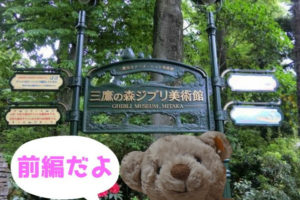 ghibli-museum-first-part