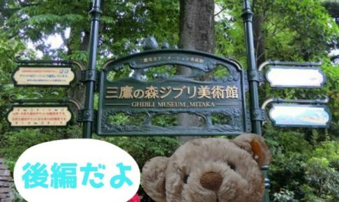ghibli-museum-second-part