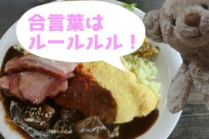 furano-curry