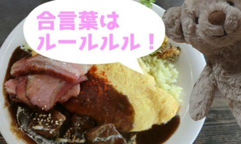 furano-curry