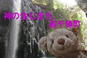 travel-miyazaki-takachiho