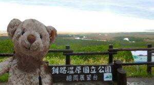 travel-hokkaido-kushiro-wetland