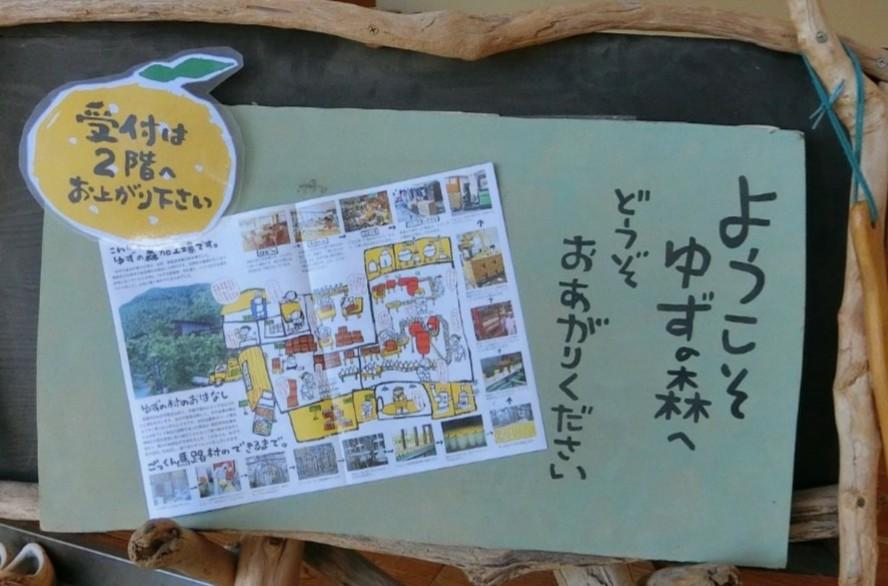 kochi-umaji-factory-information