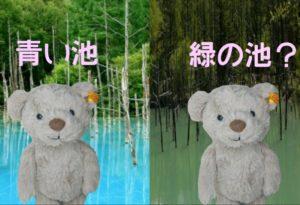 travel-hokkaido-biei-blue-pond