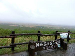 kushiro-wetland-observatory