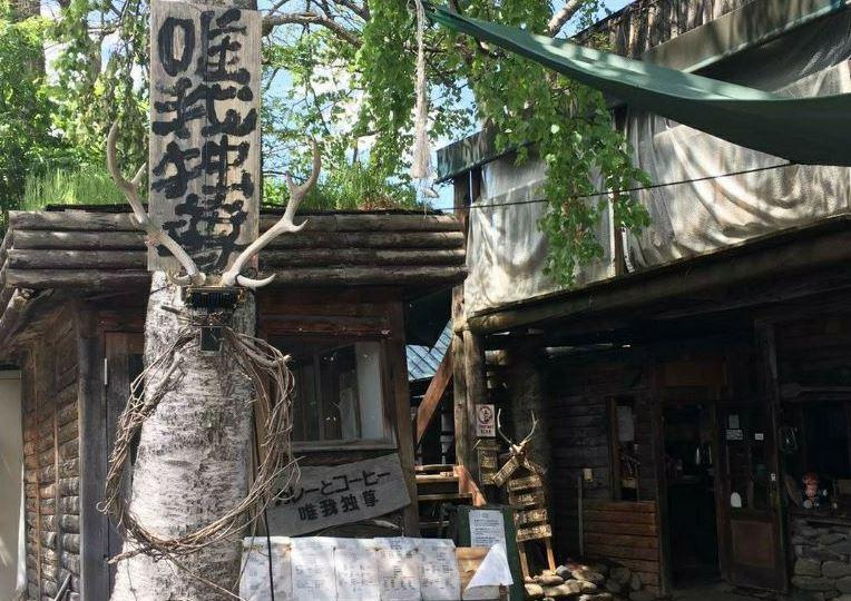 yuigadokuson-outside