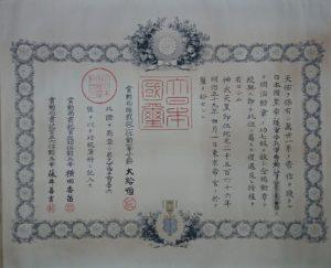 deed-of-medal-of-golden-kite