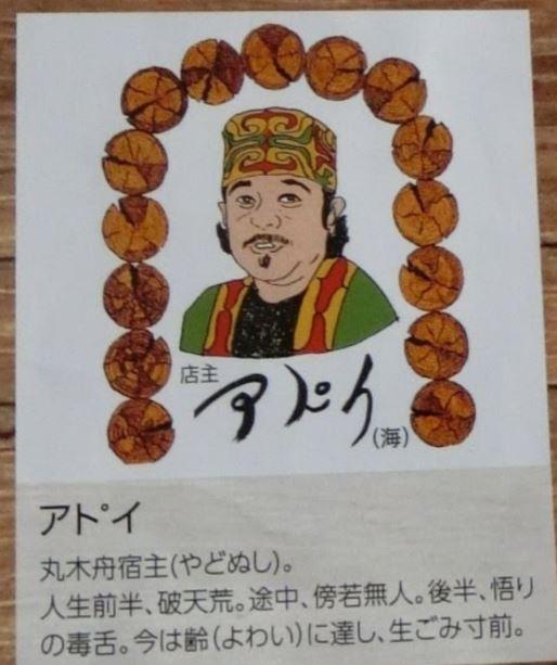 kyssyaro-restaurant-owner