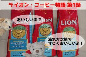lion-coffee-story-1
