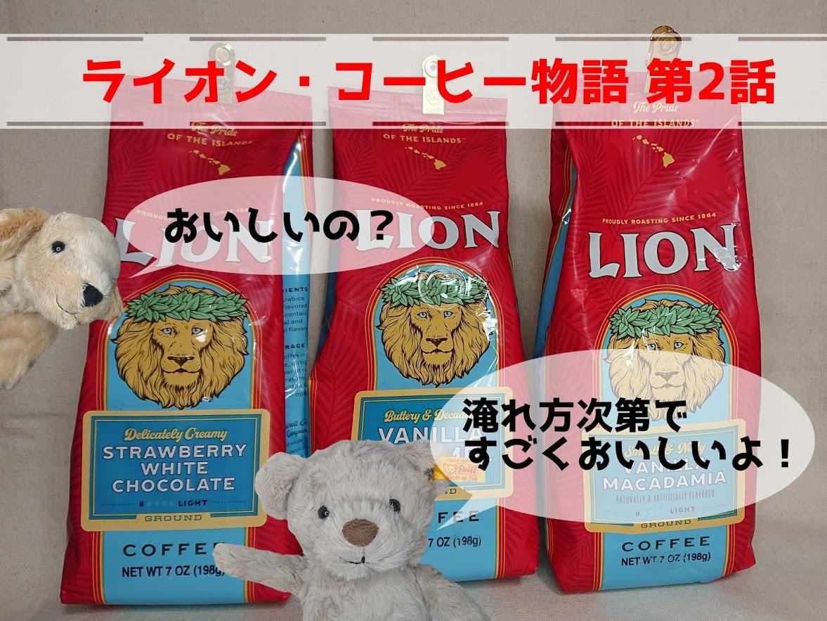 lion-coffee-story-2