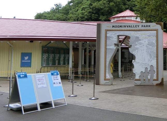 moomin-valley-park-entrance-sign-board