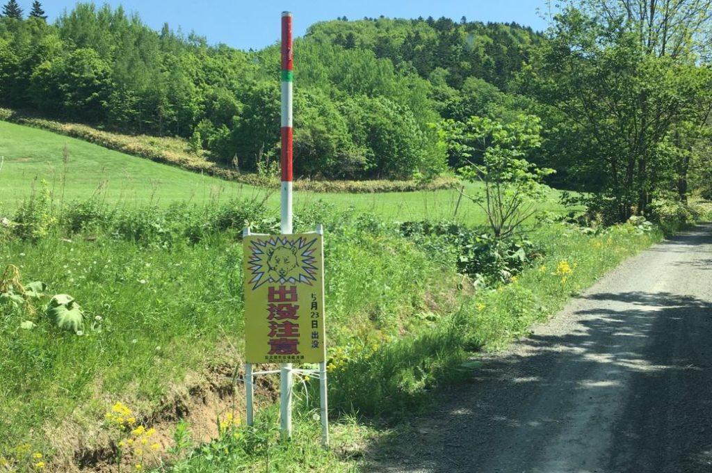 hokkaido-saroma-lake-way