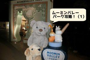 travel-saitama-moomin-valley-park-and-metsa-village-1