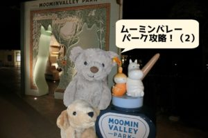 travel-saitama-moomin-valley-park-and-metsa-village-2