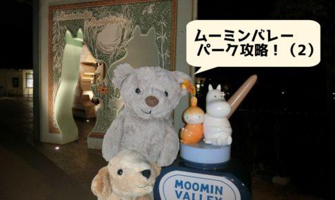 travel-saitama-moomin-valley-park-and-metsa-village-2