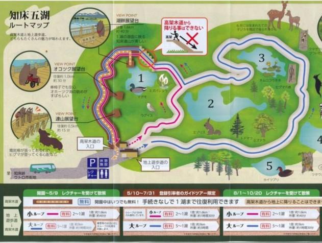 hokkaido-siretoko-lake-guided-tour-map