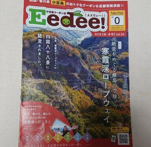 travel-syodo-free-paper