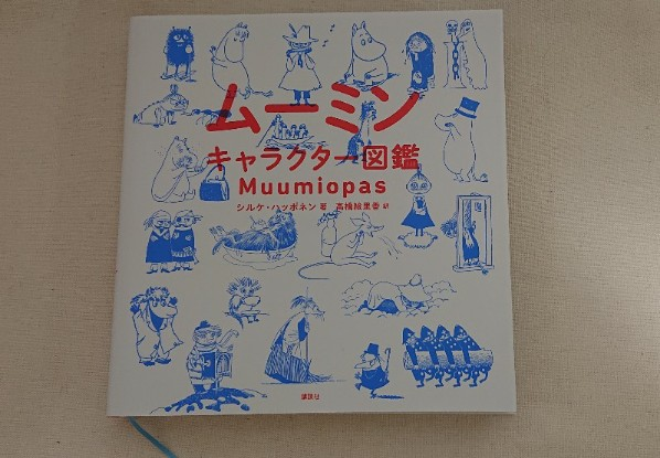 moomin-character-picture-book