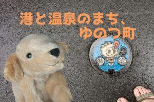 yunotsu-road
