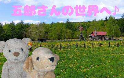 goro-house
