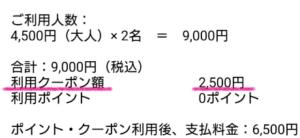 hokkaido-siretoko-lake-guided-tour coupon