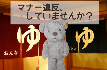onsen-sento