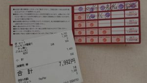 receipt-and-point-card