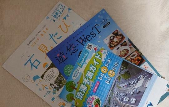 pamphlet