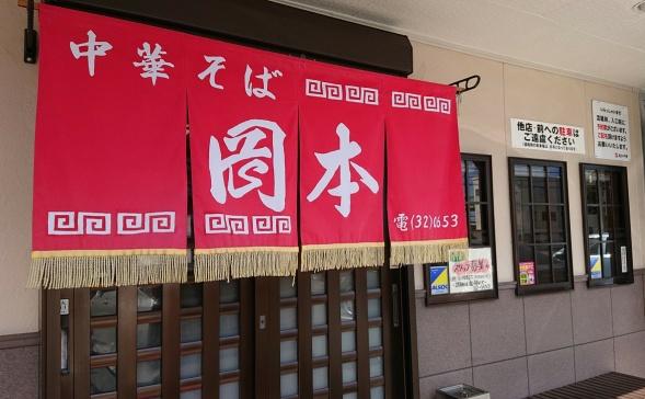okamoto-chuka-outside
