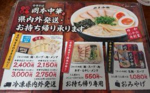 takeaway-menu